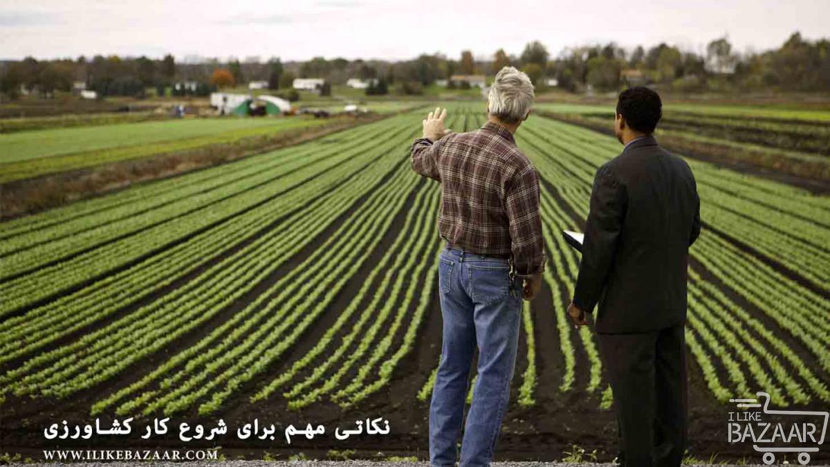 تصویر شماره 4 نکات مهم برای شروع کار کشاورزی