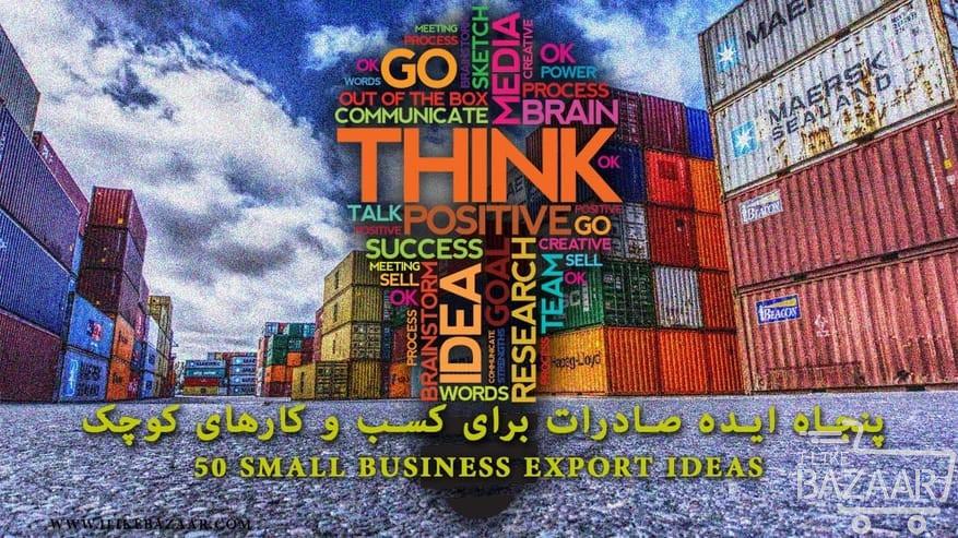 تصویر شماره 50  ایده صادرات برای کسب و کارهای کوچک
