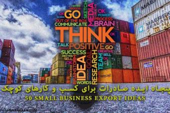 50  ایده صادرات برای کسب و کارهای کوچک