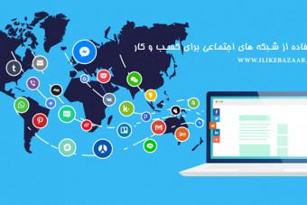 چگونه از شبکه های اجتماعی برای کسب و کار خود استفاده کنیم