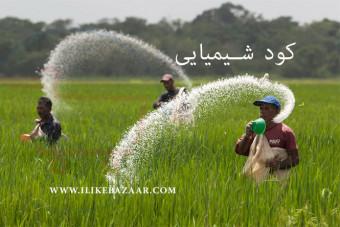 مزایای مصرف کود شیمیایی در صنعت کشاورزی