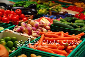 دانستنی های لازم درباره بازار واردات و صادرات تولیدات کشاورزی