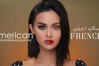 میکاپ لایت یا آرایش اروپایی چیست