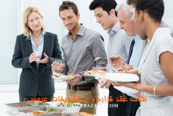 راهنمای بستن قرارداد با تالار و تشریفات عروسی
