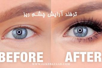 جدیدترین ترفندهای آرایش برای چشم ریز