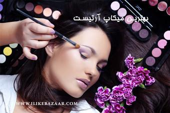 بهترین میکاپ آرتیست و آرایشگر عروس در تهران