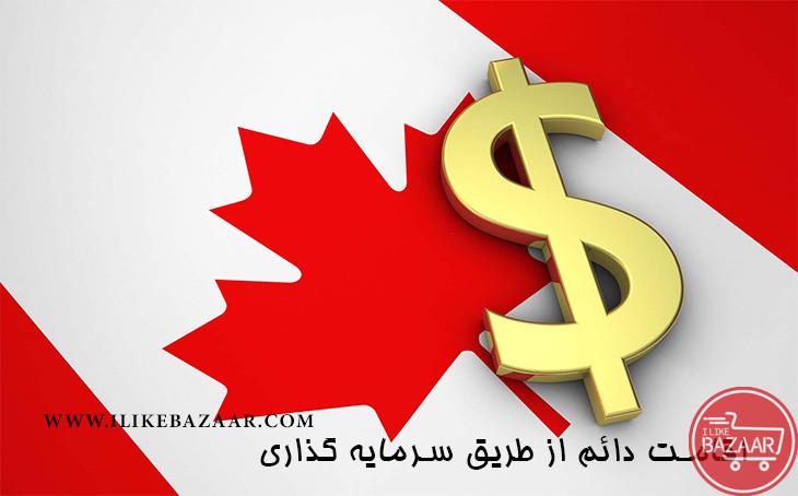 تصویر شماره 5 راه برای اخذ اقامت دائم از طریق سرمایه گذاری در کانادا