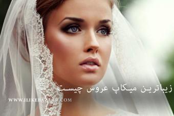 زیباترین میکاپ و گریم برای عروس چیست