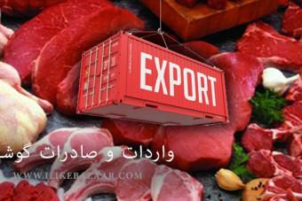 دانستنی های لازم درباره بازار واردات و صادرات گوشت