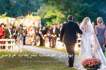 بهترین خدمات تشریفات عروسی در تهران و کرج