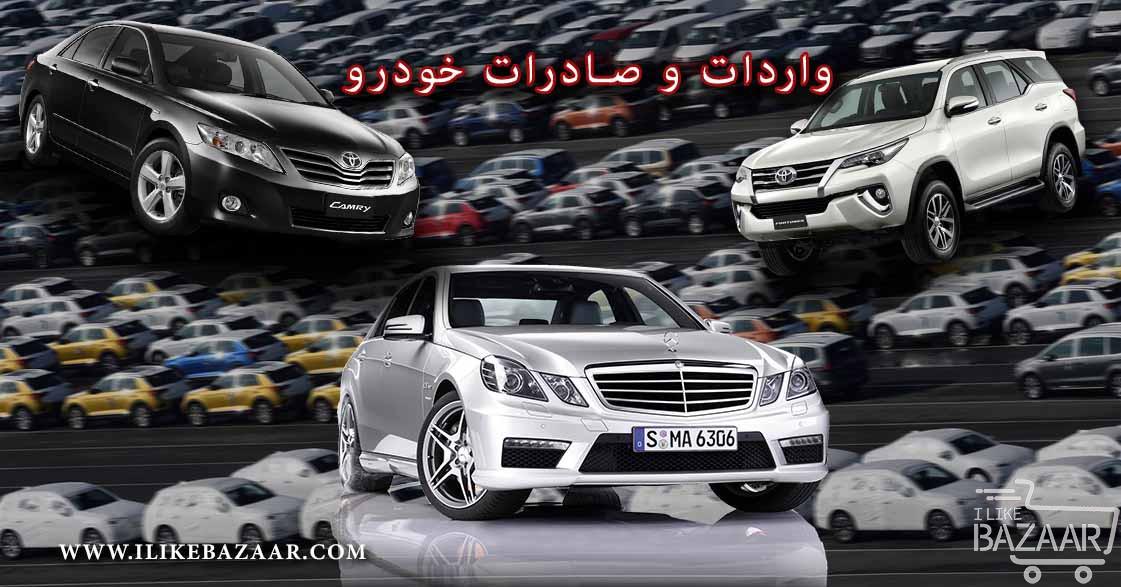 تصویر شماره بازار واردات و صادرات خودرو در ایران و جهان