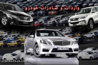 بازار واردات و صادرات خودرو در ایران و جهان