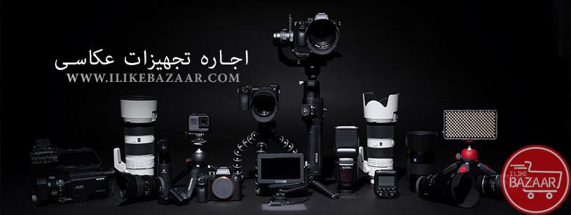 تصویر شماره اجاره تجهیزات عکاسی و فیلمبرداری در تهران