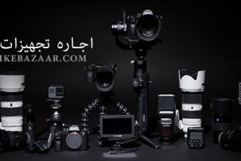 اجاره تجهیزات عکاسی و فیلمبرداری در تهران