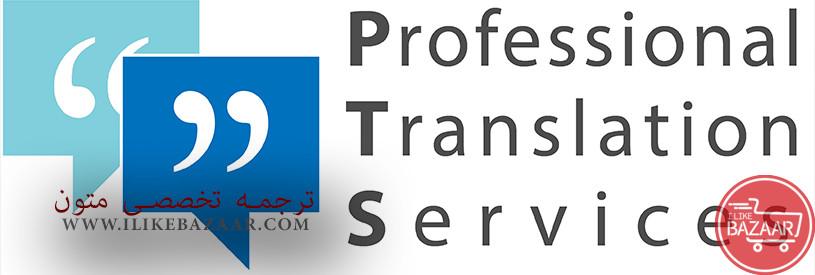 تصویر شماره قیمت ترجمه تخصصی متون