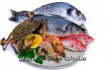 صادرات محصولات دریایی در ایران و جهان چگونه است