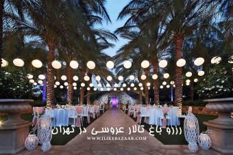 رزرو باغ تالار عروسی در تهران و اطراف آن