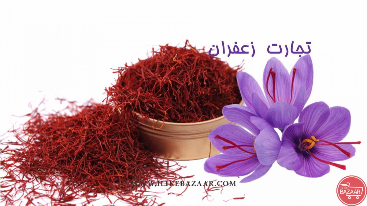 تصویر شماره درباره بازار صادرات زعفران چه می دانید