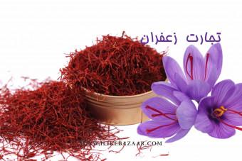 درباره بازار صادرات زعفران چه می دانید