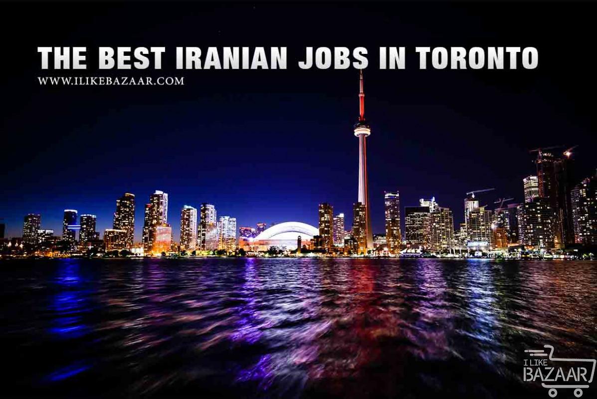 تصویر شماره بهترین مشاغل ایرانیان تورنتو