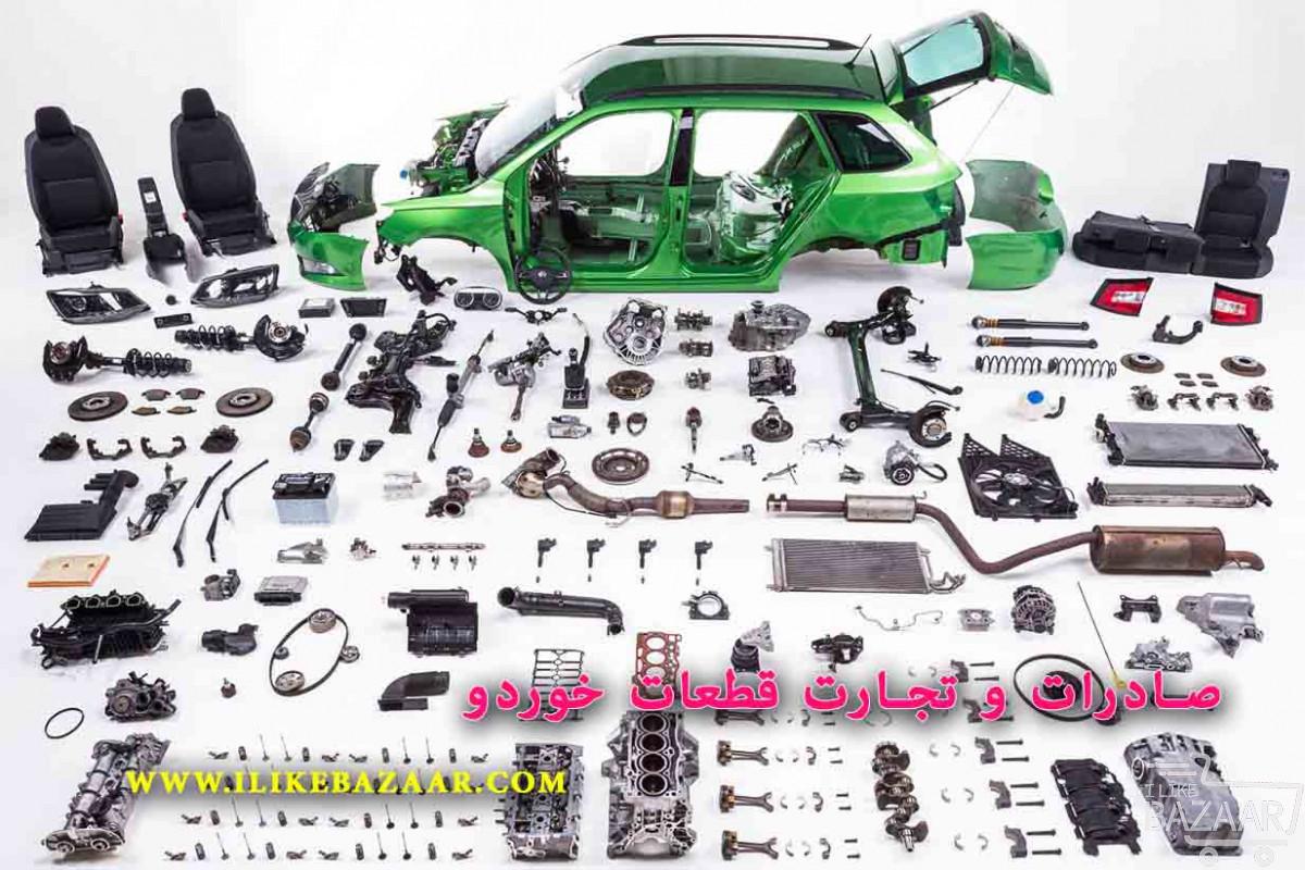 تصویر شماره بازار واردات و صادرات قطعات خودرو