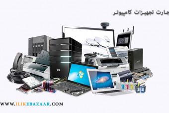 بازار واردات و صادرات کامپیوتر و تجهیزات جانبی آن