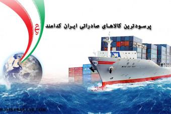 مهم ترین و پرسودترین کالاهای صادراتی ایران کدامند