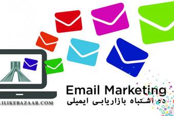 10 اشتباه بازاریابی ایمیلی که نباید انجام بدهید