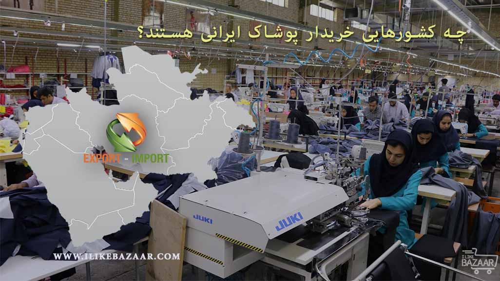 تصویر شماره بازار تولید و صادرات پوشاک ایران