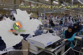 بازار تولید و صادرات پوشاک ایران