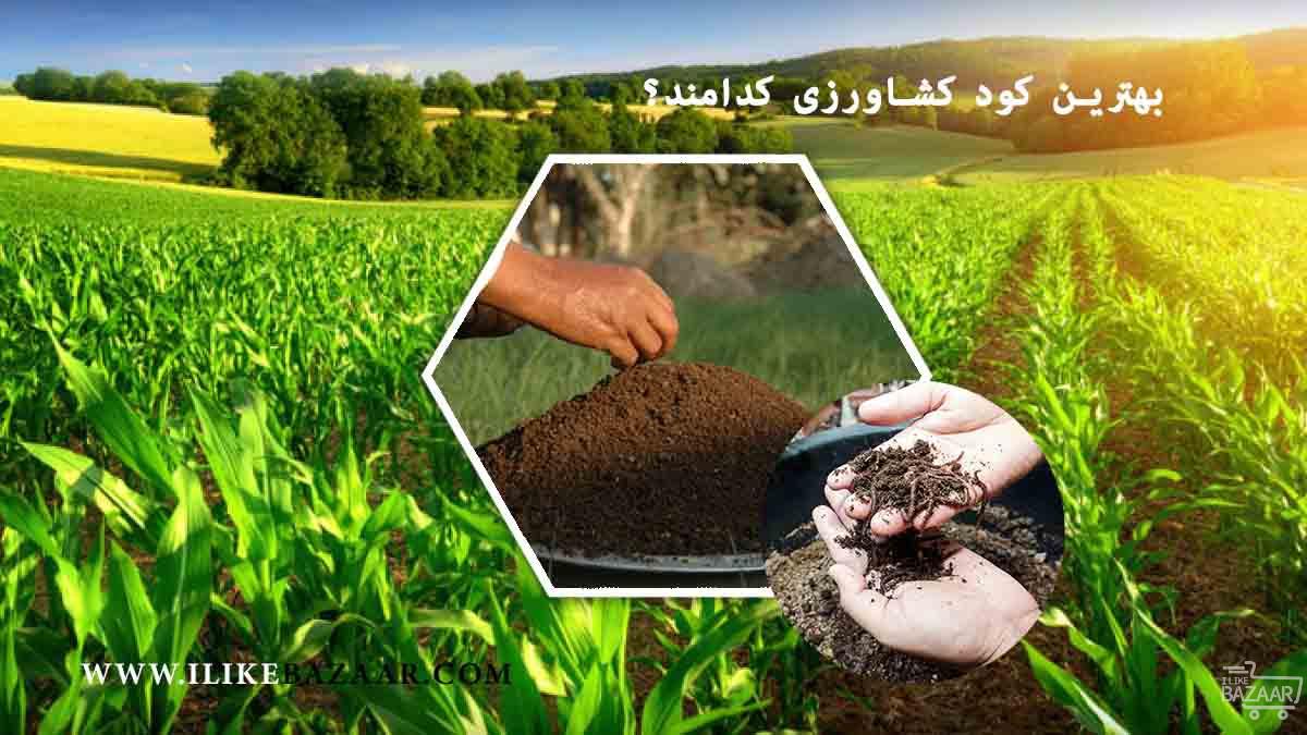 تصویر شماره بهترین کود کشاورزی و مورد تایید صنعت کشاورزی کدامند