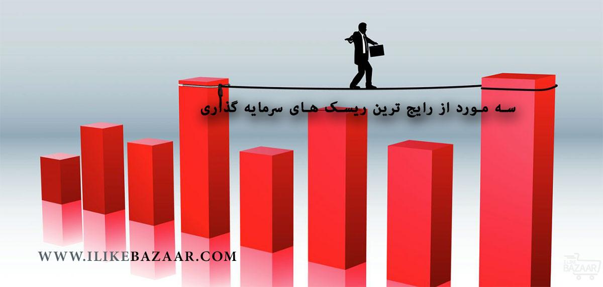 تصویر شماره 3 مورد از رایج ترین ریسک های سرمایه گذاری در کشور خارجی