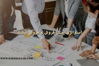 استراتژی پیش فروش محصولات و فروش بیشتر