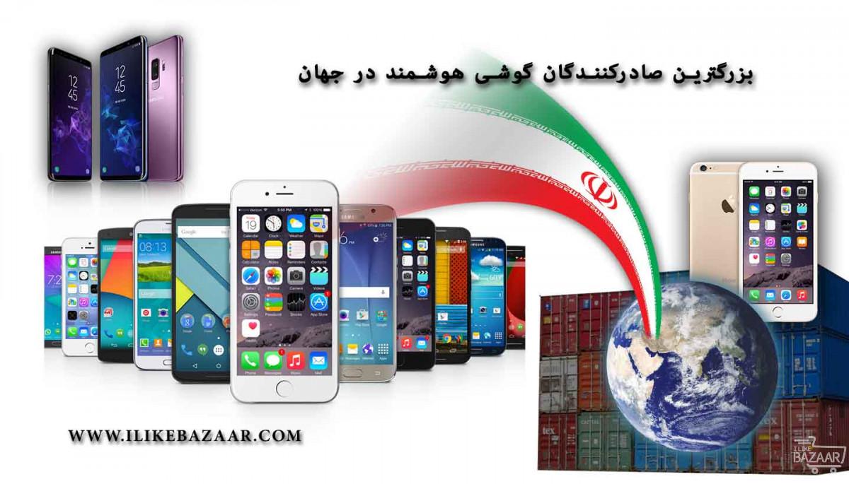 تصویر شماره بازار صادرات و واردات گوشی های هوشمند