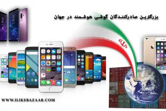 بازار صادرات و واردات گوشی های هوشمند