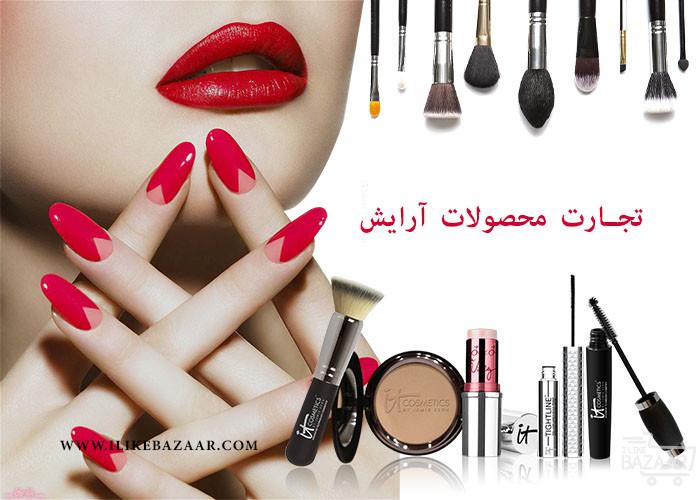 تصویر شماره بازار وادات و صادرات محصولات زیبایی و آرایش