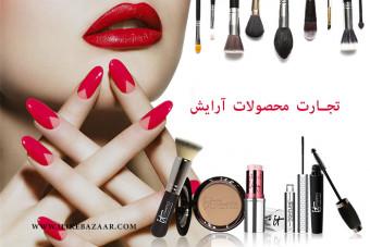 بازار وادات و صادرات محصولات زیبایی و آرایش
