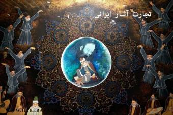 صادرات آثار هنری ایران در جهان