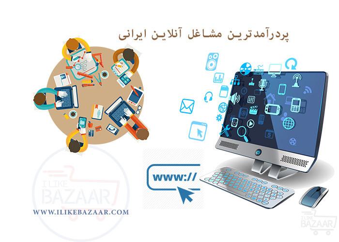 تصویر شماره بهترین و پردرآمدترین مشاغل آنلاین و اینترنتی در ایران