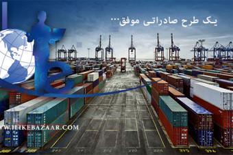 چگونه یک طرح صادراتی موفق داشته باشیم