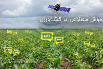 مزیت و تاثیر هوش مصنوعی در کشاورزی