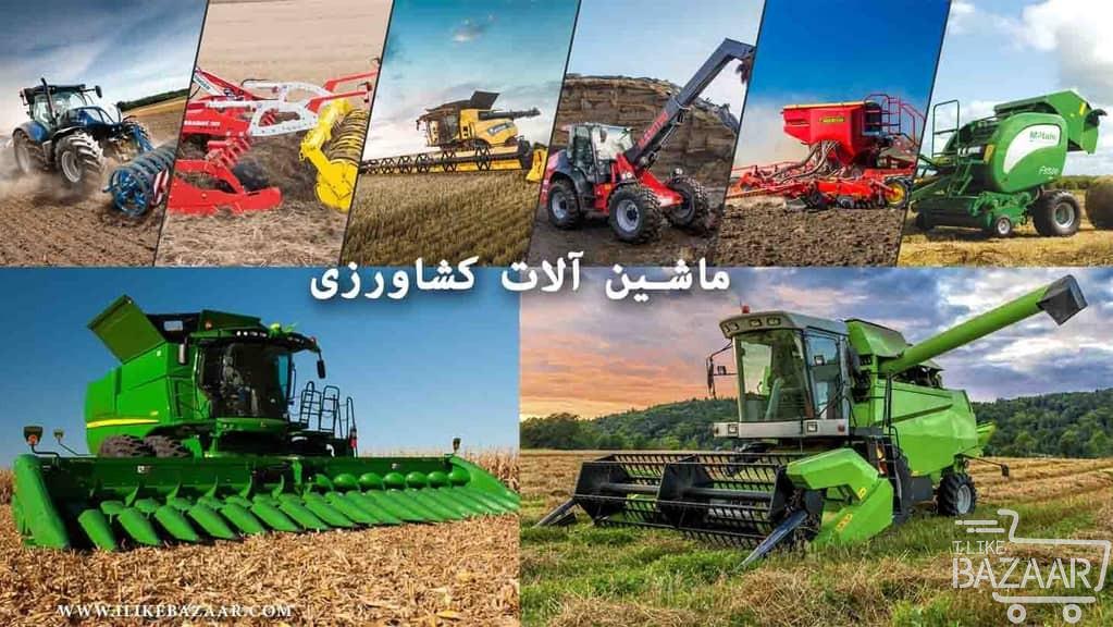 تصویر شماره بهترین ماشین آلات مدرن کشاورزی برای برداشت محصول