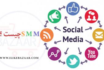 تبلیغات و بازاریابی شبکه های اجتماعی SMM چیست؟